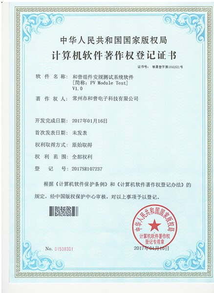 Computer software copyright registration certificate- PV modular test V1.0
