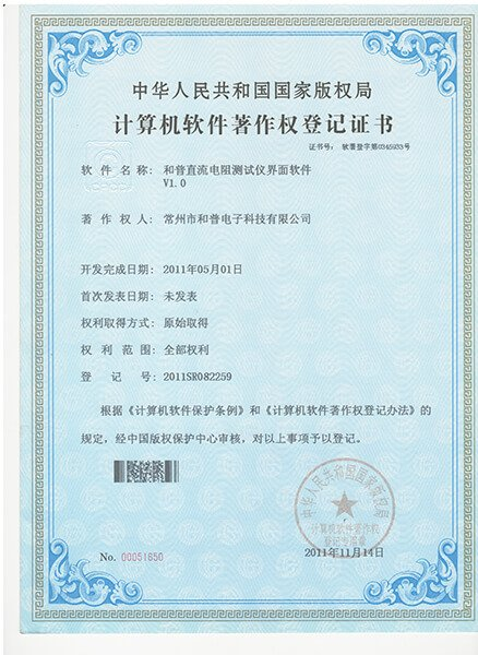 Computer software copyright registration certificate for battery internal tester software interface V1.0