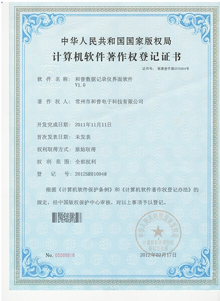 Computer software copyright registration certificate for data logger V1.0